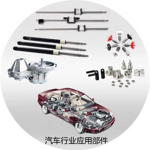 汽车行业应用部件